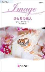 ひと月の恋人 電子書籍版