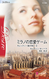 ミラノの恋愛ゲーム 【モレッティ一族の呪い II】 電子書籍版