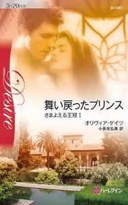 舞い戻ったプリンス 【さまよえる王冠 I】 電子書籍版