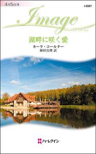 湖畔に咲く愛 電子書籍版