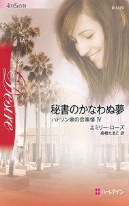 秘書のかなわぬ夢 【ハドソン家の恋事情 IV】 電子書籍版