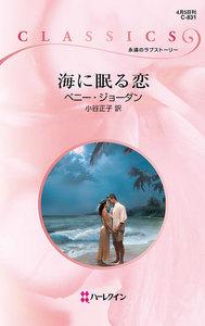 海に眠る恋 電子書籍版