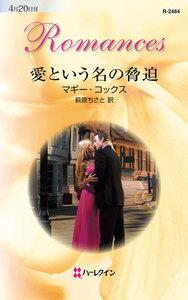 愛という名の脅迫 電子書籍版
