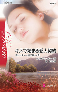 キスで始まる愛人契約 【モレッティ一族の呪い III】 電子書籍版
