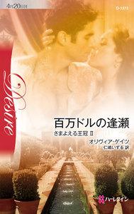 百万ドルの逢瀬 【さまよえる王冠 II】 電子書籍版