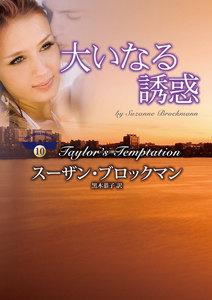 大いなる誘惑 【危険を愛する男たち X】 電子書籍版