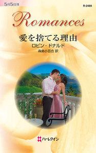 愛を捨てる理由 電子書籍版