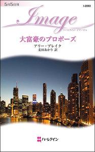 大富豪のプロポーズ 電子書籍版
