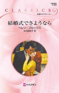 結婚式でさようなら 電子書籍版
