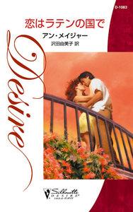 恋はラテンの国で 電子書籍版