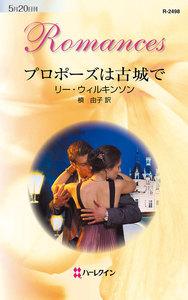 プロポーズは古城で 電子書籍版