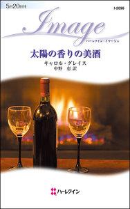 太陽の香りの美酒 電子書籍版