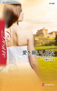 愛を願いし王女 電子書籍版