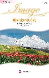 朝の光に咲く花 電子書籍版