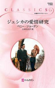 ジェシカの愛情研究 電子書籍版
