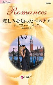 悲しみを知ったベネチア 電子書籍版