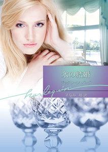 氷の結婚 電子書籍版