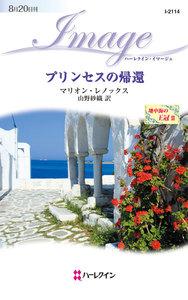 プリンセスの帰還 【地中海の王冠 II】 電子書籍版