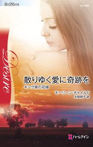 散りゆく愛に奇跡を 【キング家の花嫁 V】 電子書籍版