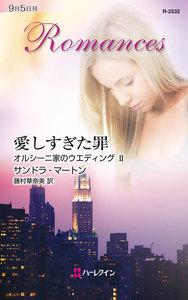 愛しすぎた罪 【オルシーニ家のウエディング II】 電子書籍版