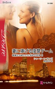 妻に捧げる復讐ゲーム 【華麗なる紳士たち:悩める富豪 III】 電子書籍版