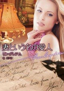 妻という名の愛人 電子書籍版