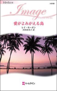 愛がよみがえる島 電子書籍版