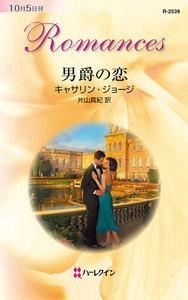 男爵の恋 電子書籍版