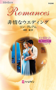 非情なウエディング 【予期せぬ結婚 II】 電子書籍版