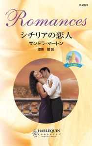シチリアの恋人 【オコンネル家の人々】 電子書籍版