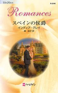 スペインの侯爵 電子書籍版