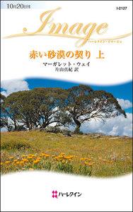 赤い砂漠の契り (上) 電子書籍版