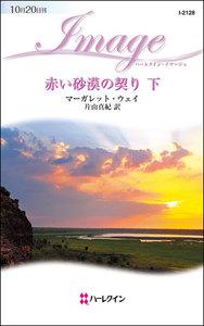 赤い砂漠の契り (下) 電子書籍版