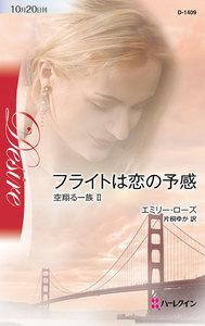 フライトは恋の予感 【空翔る一族 II】 電子書籍版