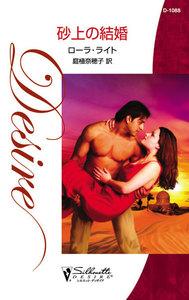 砂上の結婚 電子書籍版