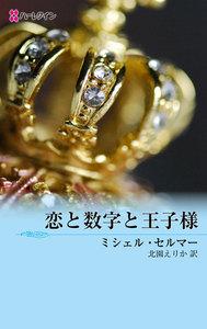 恋と数字と王子様 電子書籍版