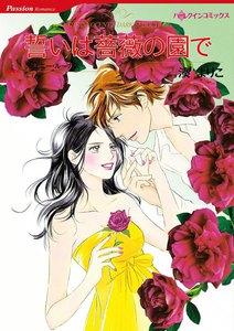 誓いは薔薇の園で