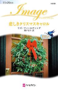 悲しきクリスマスキャロル 【すりかわったエンジェル I】 電子書籍版