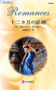十二カ月の結婚 電子書籍版