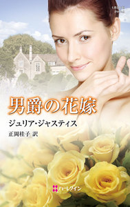 男爵の花嫁 電子書籍版