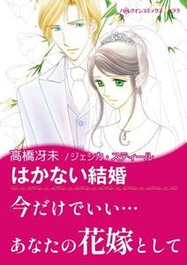 はかない結婚 電子書籍版