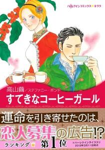 すてきなコーヒーガール 【パーソナル・タッチ! I】 電子書籍版