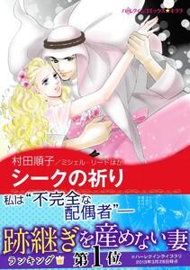 ミニシリーズ:恋する男たち