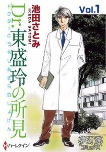 Dr.東盛玲の所見 (1) 電子書籍版