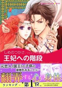 王妃への階段 【熱きシークたち I】 電子書籍版