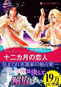 十二カ月の恋人 電子書籍版