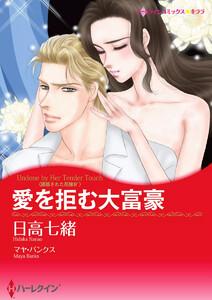 愛を拒む大富豪 【誘惑された花嫁 IV】