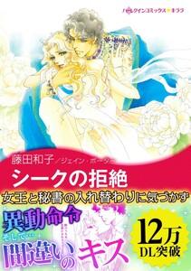 ミニシリーズ:恋するクイーン
