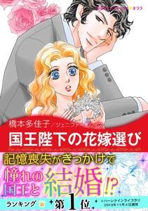 国王陛下の花嫁選び 【王宮のスキャンダル II】