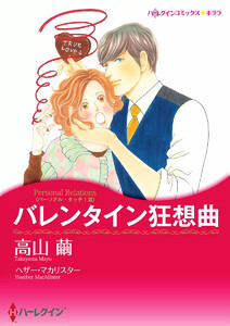 ミニシリーズ:パーソナル・タッチ!